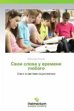9783847394228 - Lipatov Aleksandr: Cvoi Slova U Vremeni Lyubogo - Kitabu