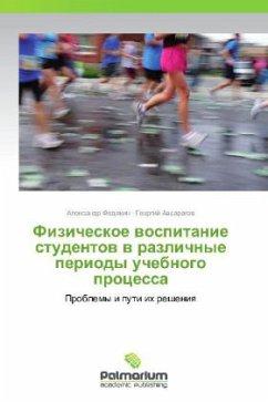 9783847394532 - Fedyakin, Aleksandr Avsaragov, Georgiy: Fizicheskoe vospitanie studentov v razlichnye periody uchebnogo protsessa - كتاب