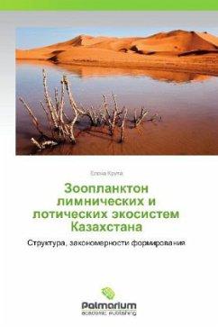 9783847394396 - Krupa, Elena: Zooplankton limnicheskikh i loticheskikh ekosistem Kazakhstana - كتاب