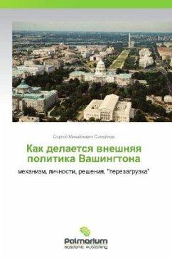 9783847394785 - Samuylov, Sergey Mikhaylovich: Kak delaetsya vneshnyaya politika Vashingtona - كتاب