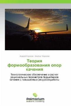 9783847394693 - Korolev, Andrey Korolev, Al'bert: Teoriya formoobrazovaniya opor kacheniya - كتاب