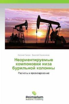 9783847394587 - Grechin Evgeniy: Neorientiruemye Komponovki Niza Buril'noy Kolonny - Book