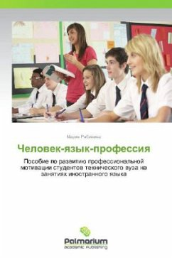 9783847394716 - Ryabinina, Mariya: Chelovek-yazyk-professiya - كتاب