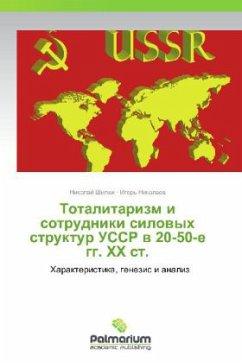 9783847394426 - Shityuk, Nikolay Nikolaev, Igor': Totalitarizm i sotrudniki silovykh struktur USSR v 20-50-e gg. KhKh st. - كتاب