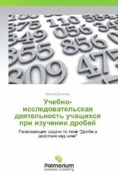 9783847394143 - Dalinger Viktor: Uchebno-Issledovatel'skaya Deyatel'nost' Uchashchikhsya Pri Izuchenii Drobey - كتاب