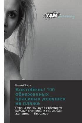 Koktebel'! 100 obnazhennykh krasivykh devushek na plyazhe - Esaul, Georgiy