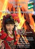 Перли от българския фолклор/Perli ot balgarsskija folklor/ (eBook, ePUB)