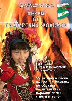 Перли от българския фолклор/Perli ot balgarsskija folklor/ (eBook, ePUB) - Ivanova Pietrek, Ivanka