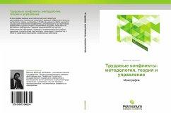 9783847394624 - Shalenko, Valentin: Trudovye konflikty: metodologiya, teoriya i upravlenie - Book
