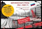 Berlinskaja stena 1961-1989, m. DVD