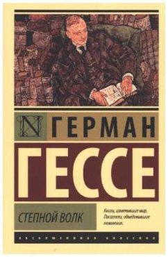 Stepnoj volk - Hesse, Hermann