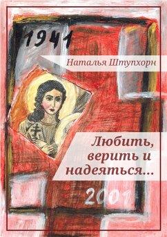 Любить, верить и надеяться... (eBook, ePUB) - Штупхорн, Наталья