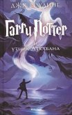 Harry Potter 3. Garry Potter i uznik Azkabana
