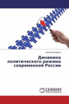 Dinamika politicheskogo rezhima sovremennoj Rossii