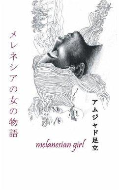 メレネシアの女の物語: melanesian girl
