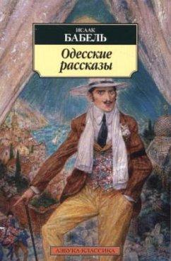 Odesskie rasskazy - Babel, Isaak
