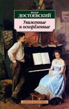 Unizhennye i oskorblennye - Dostojewski, Fjodor Michailowitsch