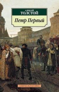 Pjotr Pervyj - Tolstoi, Alexej