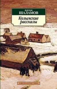 Kolymskie rasskazy - Schalamov, Varlam