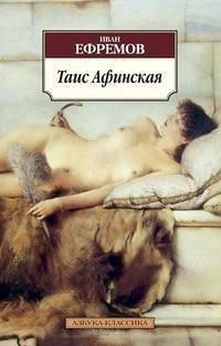 Tais Afinskaja - Efremov, Ivan
