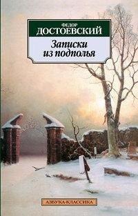 Zapiski iz podpolja - Dostojewski, Fjodor Michailowitsch