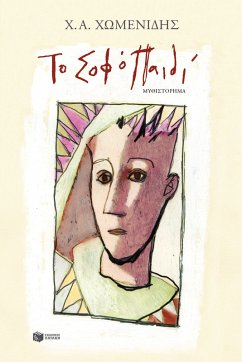 S. Patakis The wise child (To sofo paidi) (eBook, ePUB)