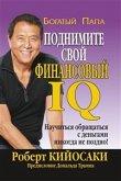 Поднимите свой финансовый IQ (Rich Dad's Increase Your Financial IQ) (eBook, ePUB)