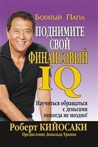 Поднимите свой финансовый IQ (Rich Dad's Increase Your Financial IQ) (eBook, ePUB) - Кийосаки, Роберт