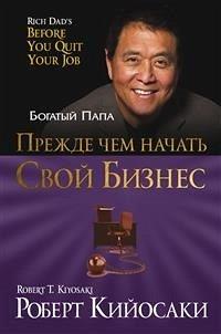 Прежде чем начать свой бизнес (Rich Dad's Before You Quit Your Job) (eBook, ePUB) - Кийосаки, Роберт