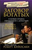 Заговор богатых (Rich Dad's Conspiracy Of The Rich) (eBook, ePUB)