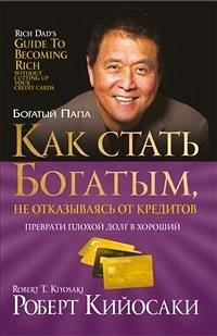 Как стать богатым, не отказываясь от кредитов (Rich Dad's Guide to Becoming Rich Without Cutting Up Your Credit Cards) (eBook, ePUB) - Кийосаки, Роберт