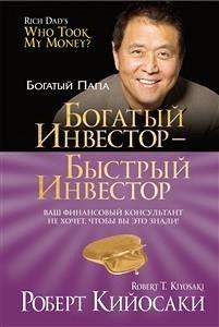 Богатый инвестор — быстрый инвестор (eBook, ePUB) - Кийосаки, Роберт