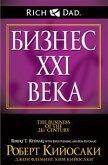 Бизнес ХХI века (The Busines of the 21st Century) (eBook, ePUB)