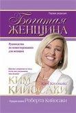 Богатая женщина (Rich Woman) (eBook, ePUB)