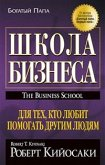 Школа Бизнеса (The Business School) (eBook, ePUB)