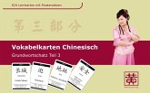 Vokabelkarten Chinesisch
