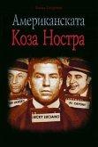 Amerikanskata Koza Nostra - Американската Коза Ностра (eBook, ePUB)