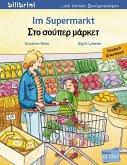 Im Supermarkt. Kinderbuch Deutsch-Griechisch