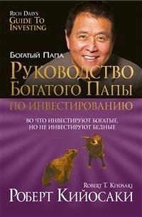 Руководство богатого папы по инвестированию (Rich Dad's Guide To Investing) (eBook, ePUB) - Кийосаки, Роберт