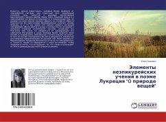 """Elementy neepikureyskikh ucheniy v poeme Lukretsiya """"O prirode veshchey"""""""