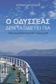 O Odysseas den taxidevei pia
