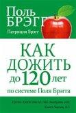 Как дожить до 120 лет по системе Поля Брэгга (Bregg Healthy Lifestyle Vital Living to 120!) (eBook, ePUB)