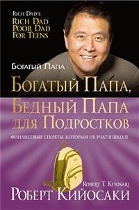 Богатый папа, бедный папа для подростков (Rich Dad, Poor Dad For Teens) (eBook, ePUB) - Кийосаки, Роберт