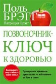 Позвоночник — ключ к здоровью (Bragg Back Fitness Program) (eBook, ePUB)