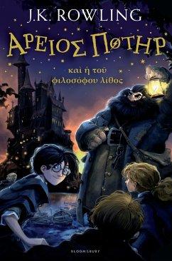 Areios Poter, kai i tou philosophou lithos / Harry Potter, altgriechische Ausgabe Bd.1 - Rowling, J. K.