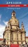 Dresden an einem Tag (russische Ausgabe)