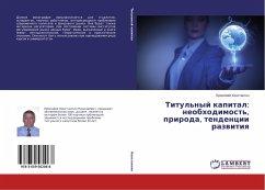 Titul'nyy kapital: neobkhodimost', priroda, tendentsii razvitiya