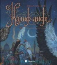 Kalif-aist - Hauff, Wilhelm