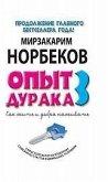 Opyt duraka-3