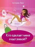Кто сделает меня счастливой? (eBook, ePUB)